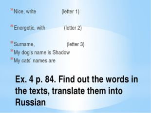 Ex. 4 p. 84. Find out the words in the texts, translate them into Russian Nic
