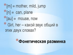 Фонетическая разминка [m] = mother, mild, jump [n] = can, plane [au] = mouse,