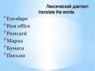 Лексический диктант: translate the words Envelope Post office Postcard Марка