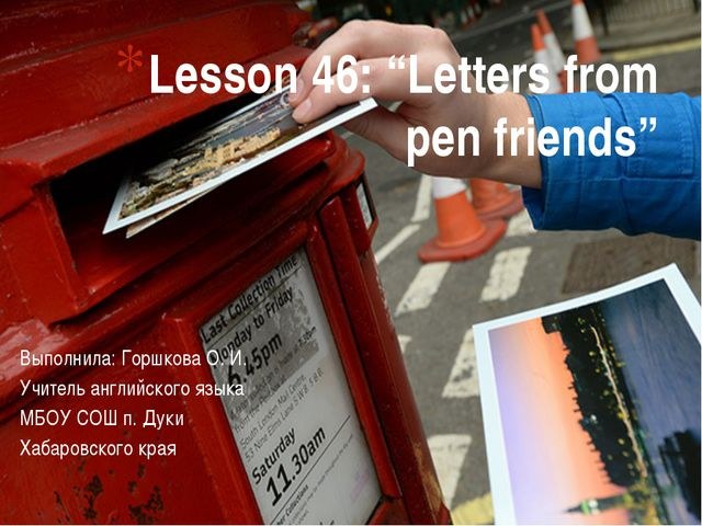 """Lesson 46: """"Letters from pen friends"""" Выполнила: Горшкова О. И. Учитель англи..."""