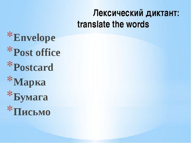 Лексический диктант: translate the words Envelope Post office Postcard Марка...