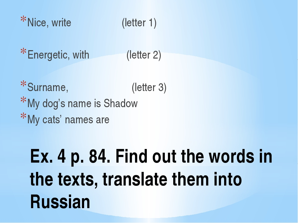 Ex. 4 p. 84. Find out the words in the texts, translate them into Russian Nic...