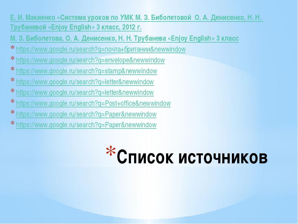 Список источников Е. И. Макиенко «Система уроков по УМК М. З. Биболетовой О....