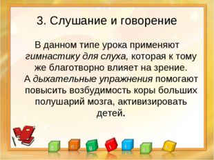 3. Слушание и говорение В данном типе урока применяют гимнастику для слуха,