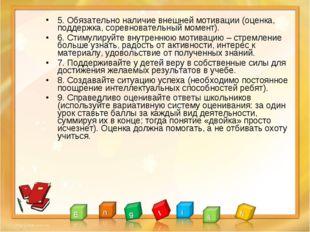 5. Обязательно наличие внешней мотивации (оценка, поддержка, соревновательный