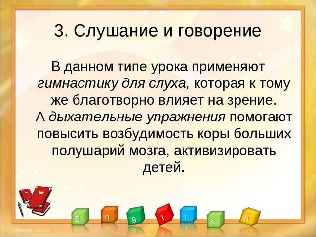 3. Слушание и говорение В данном типе урока применяют гимнастику для слуха,...