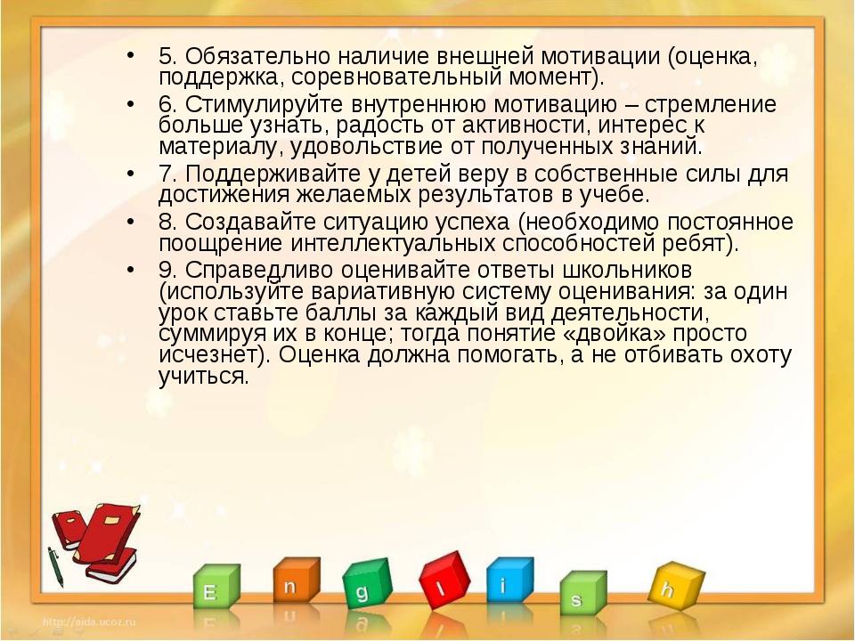 5. Обязательно наличие внешней мотивации (оценка, поддержка, соревновательный...