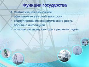 Функции государства 4. Стабилизация экономики: обеспечение высокой занятости