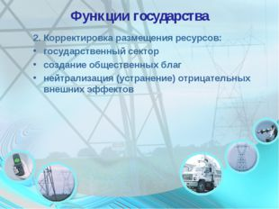 Функции государства 2. Корректировка размещения ресурсов: государственный сек