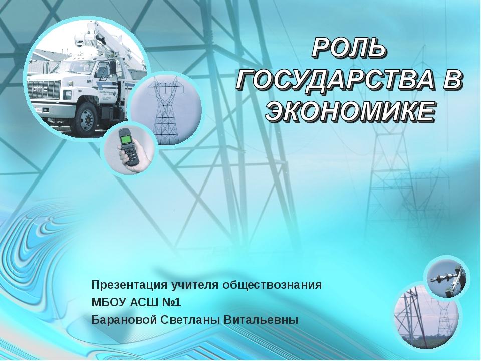 Презентация учителя обществознания МБОУ АСШ №1 Барановой Светланы Витальевны