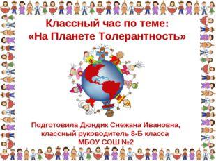 Подготовила Дюндик Снежана Ивановна, классный руководитель 8-Б класса МБОУ СО