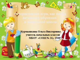 Интерактивная игра, как метод активного обучения в начальной школе Курмышкина