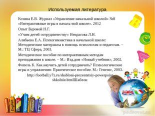 Используемая литература Козина Е.В. Журнал «Управление начальной школой» №8 «