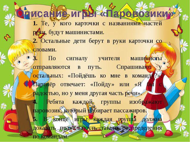 Описание игры «Паровозики» 1. Те, у кого карточки с названиями частей речи,...