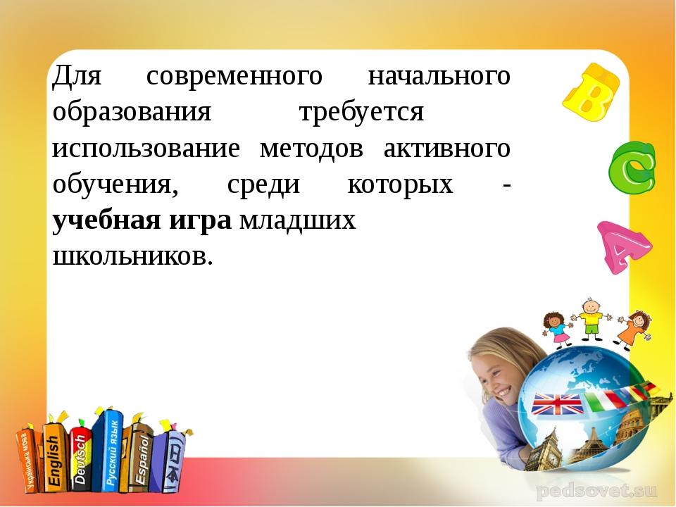 Для современного начального образования требуется использование методов актив...