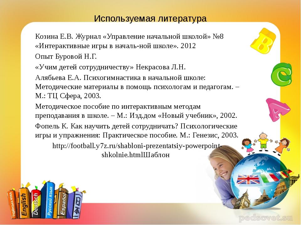 Используемая литература Козина Е.В. Журнал «Управление начальной школой» №8 «...