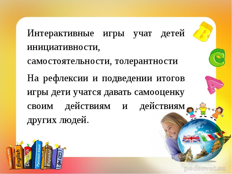 Интерактивные игры учат детей инициативности, самостоятельности, толерантнос...