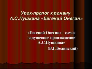 Урок-пролог к роману А.С.Пушкина «Евгений Онегин» «Евгений Онегин» - самое за