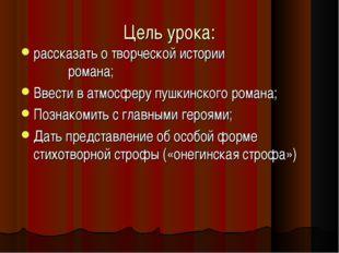 Цель урока: рассказать о творческой истории романа; Ввести в атмосферу пушкин