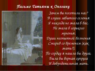 Письмо Татьяны к Онегину Зачем вы посетили нас? В глуши забытого селенья Я ни