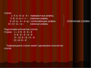 строки: 1 -4: а –б –а - б – перекрестные рифмы, 5 -8 : в –в –г –г - смежные