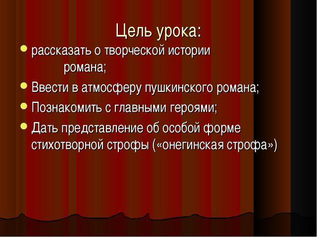 Цель урока: рассказать о творческой истории романа; Ввести в атмосферу пушкин...