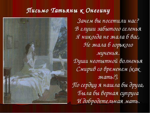 Письмо Татьяны к Онегину Зачем вы посетили нас? В глуши забытого селенья Я ни...