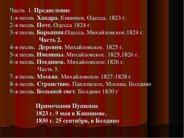 Часть 1. Предисловие 1-я песнь Хандра. Кишинев, Одесса. 1823 г. 2-я песнь. По...