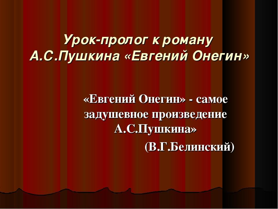 Урок-пролог к роману А.С.Пушкина «Евгений Онегин» «Евгений Онегин» - самое за...