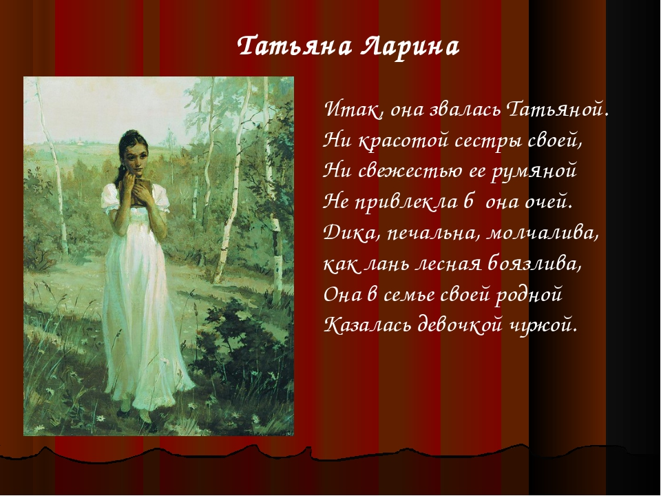 Татьяна Ларина Итак, она звалась Татьяной. Ни красотой сестры своей, Ни свеже...