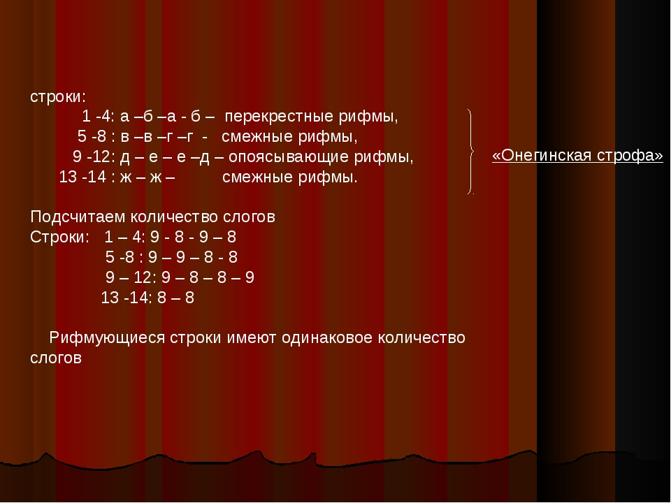 строки: 1 -4: а –б –а - б – перекрестные рифмы, 5 -8 : в –в –г –г - смежные...