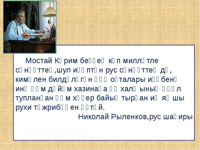 Мостай Кәрим беҙҙең күп милләтле сәнғәттең,шул иҫәптән рус сәнғәттең дә, ки...