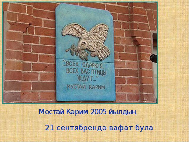 Мостай Кәрим 2005 йылдың 21 сентябрендә вафат була