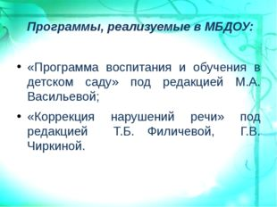 Программы, реализуемые в МБДОУ: «Программа воспитания и обучения в детском с