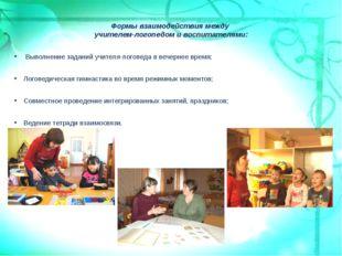 Формы взаимодействия между учителем-логопедом и воспитателями: Выполнение за