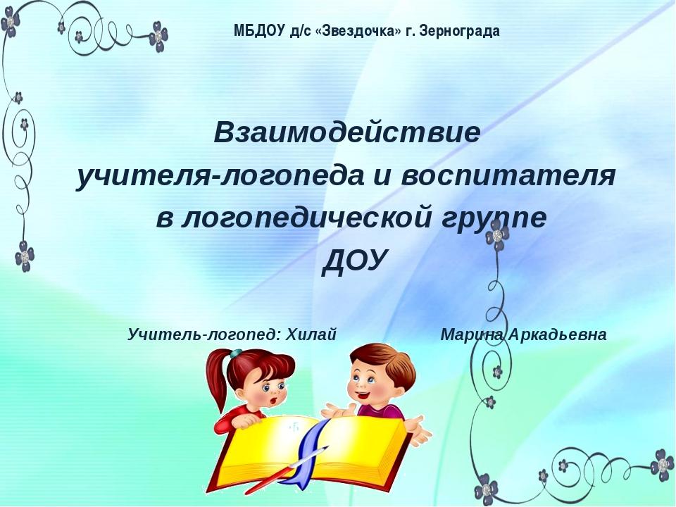 МБДОУ д/с «Звездочка» г. Зернограда Взаимодействие учителя-логопеда и воспита...