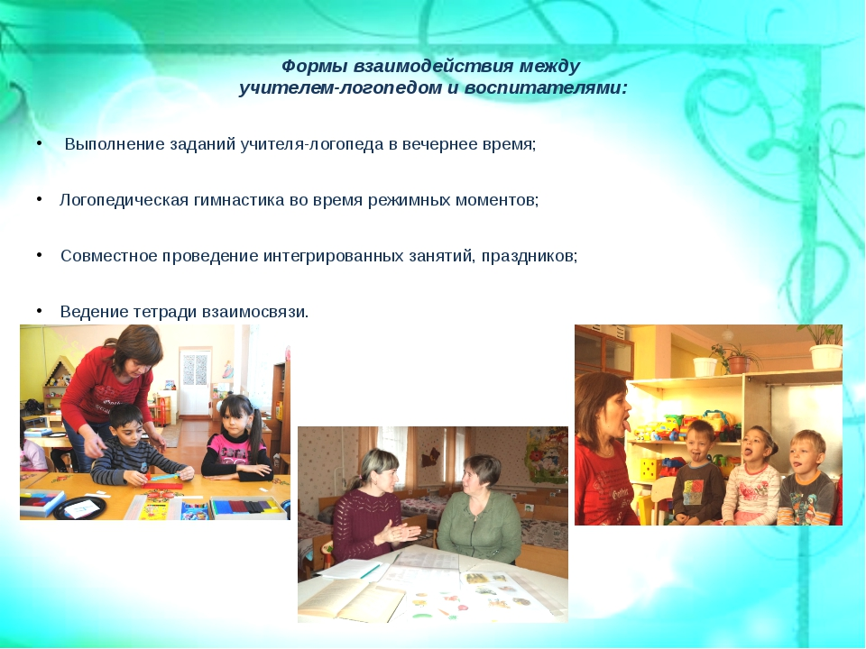 Формы взаимодействия между учителем-логопедом и воспитателями: Выполнение за...