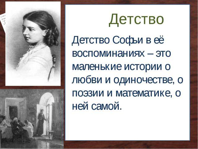 Детство Детство Софьи в её воспоминаниях – это маленькие истории о любви и од...
