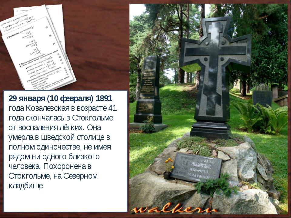 29 января (10 февраля) 1891 года Ковалевская в возрасте 41 года скончалась в...