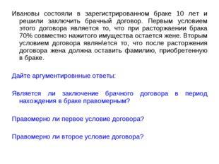 Ивановы состояли в зарегистрированном браке 10 лет и решили заключить брачный