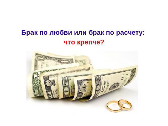 Брак по любви или брак по расчету: что крепче?