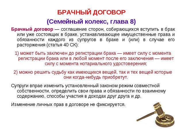 БРАЧНЫЙ ДОГОВОР (Семейный колекс, глава 8) Брачный договор — соглашение сторо...