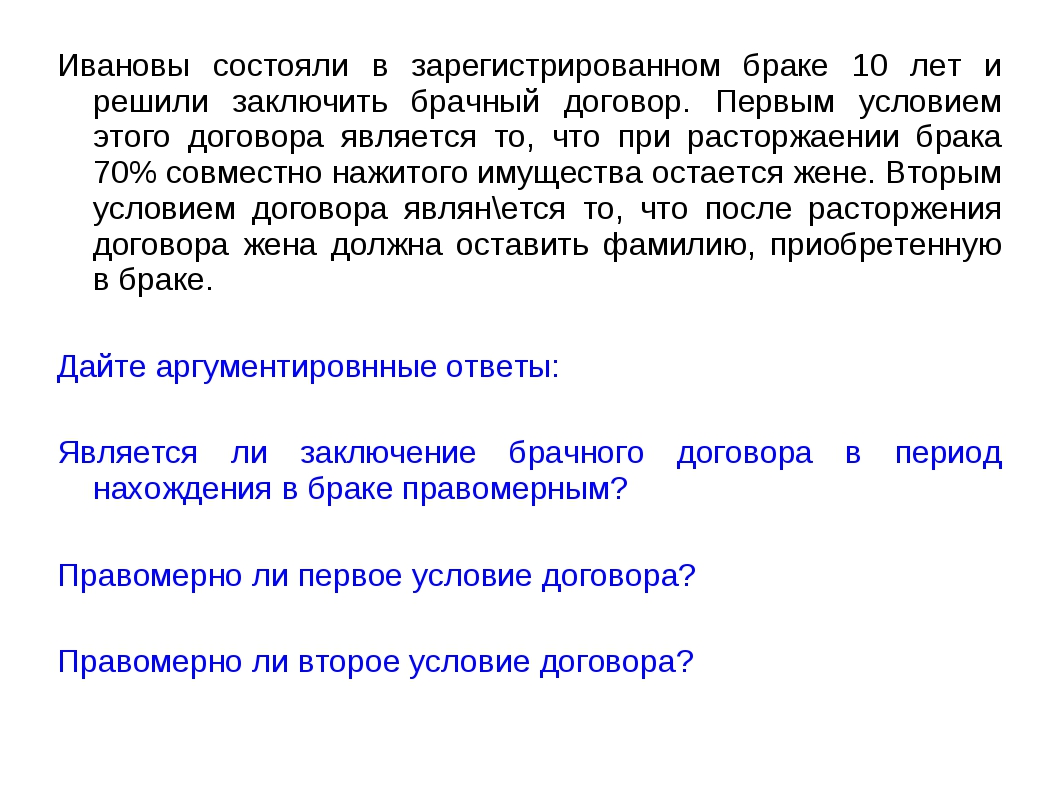 Ивановы состояли в зарегистрированном браке 10 лет и решили заключить брачный...