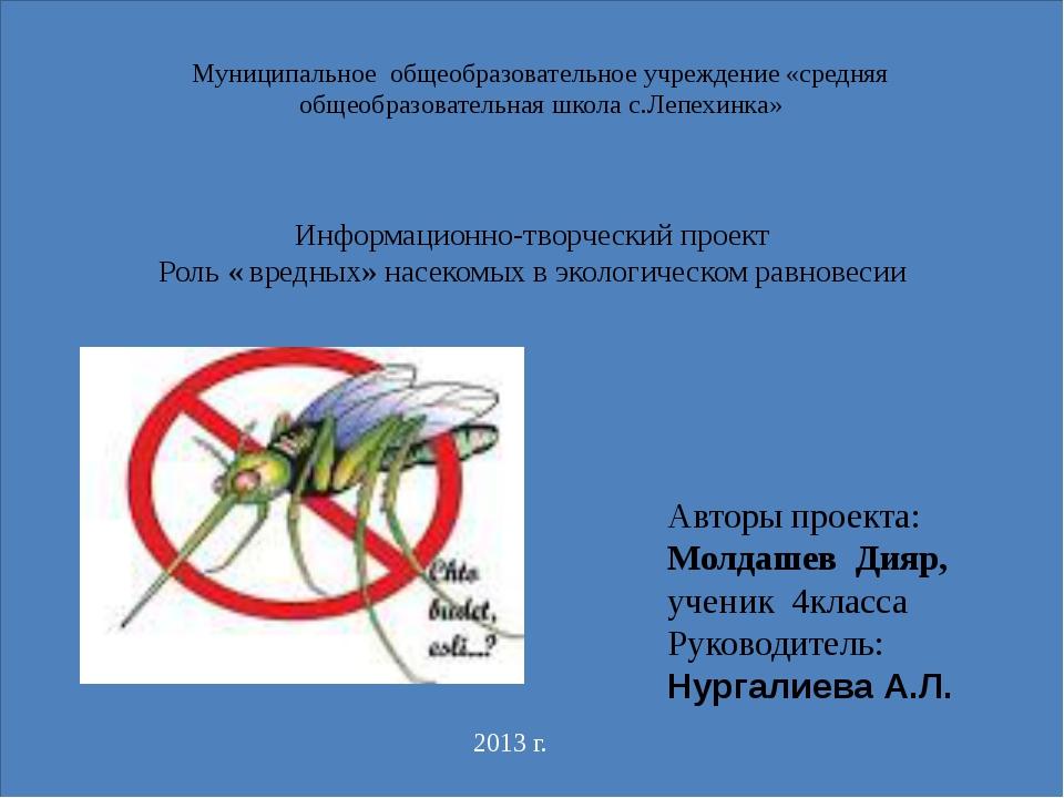 Информационно-творческий проект Роль « вредных» насекомых в экологическом ра...