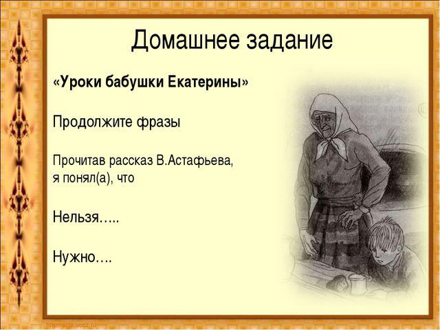 Домашнее задание «Уроки бабушки Екатерины»  Продолжите фразы  Прочитав расс...