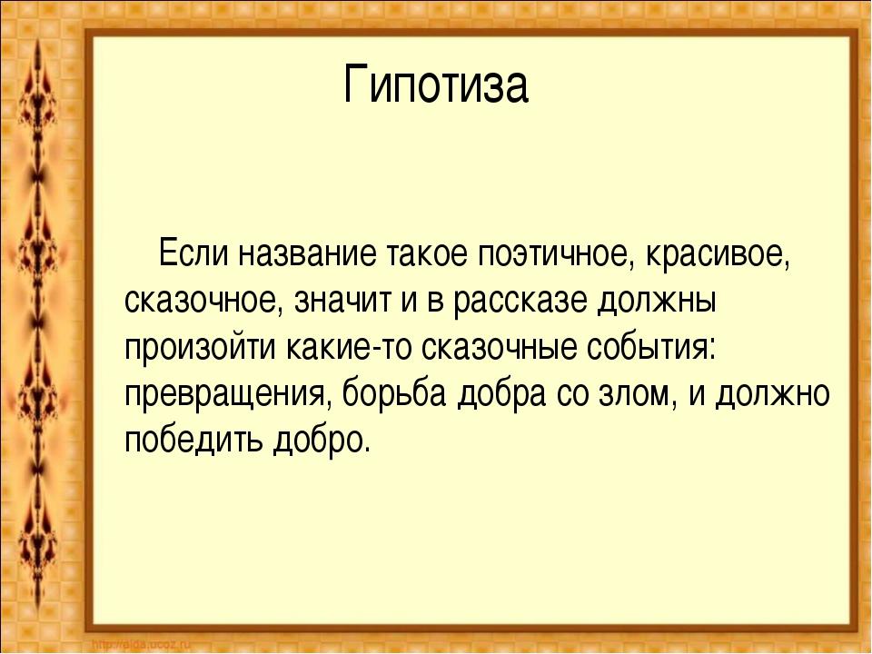 Гипотиза Если название такое поэтичное, красивое, сказочное, значит и в расск...