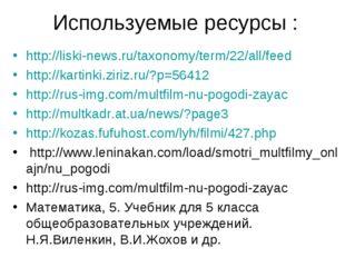 Используемые ресурсы : http://liski-news.ru/taxonomy/term/22/all/feed http://