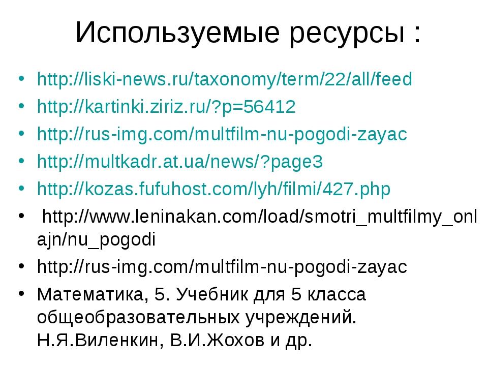 Используемые ресурсы : http://liski-news.ru/taxonomy/term/22/all/feed http://...
