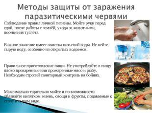 Соблюдение правил личной гигиены. Мойте руки перед едой, после работы с землё
