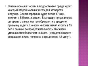 В наше время в России в подростковой среде курит каждый второй мальчик и кажд
